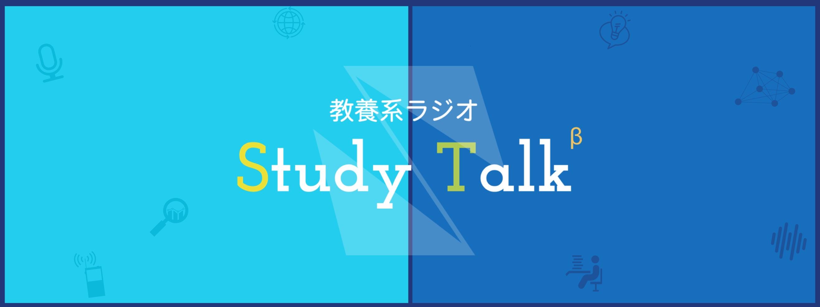 教養系ラジオ  Study Talk