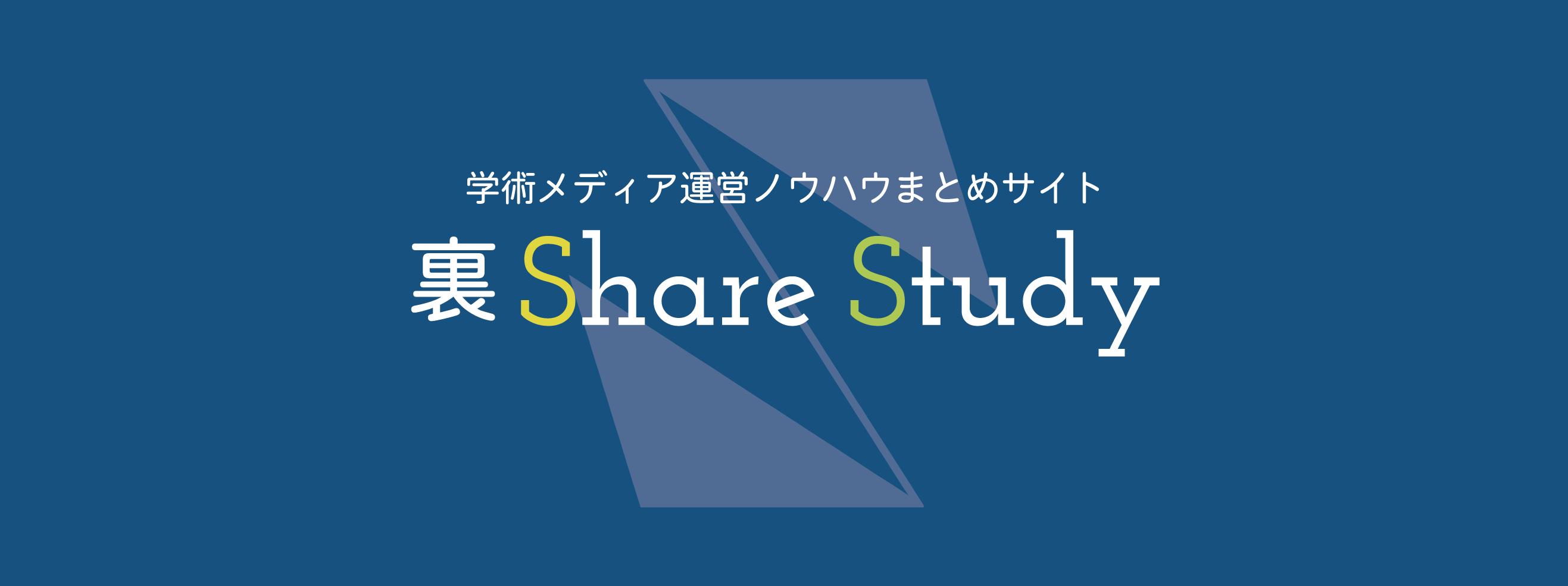 裏Share Study