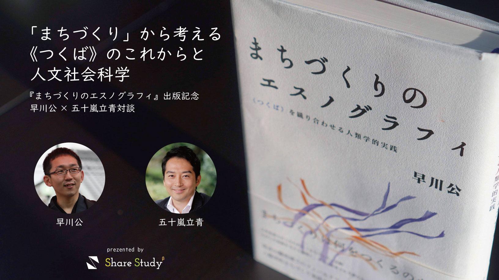Study Talk LIVE まちづくりのエスノグラフィ出版記念イベント